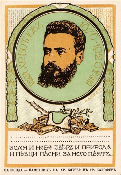 Юбилейна пощенска картичка за Христо Ботев - Haralampi Tachev