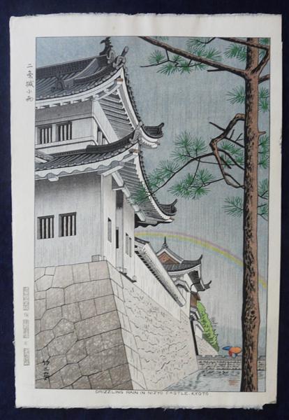 Drizzling Rain at Nijo Castle, 1953 - Asano Takeji