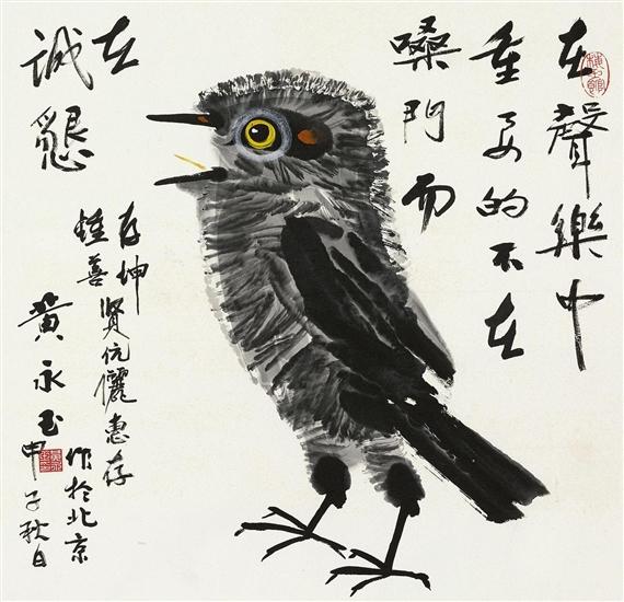 A Bird - Huang Yongyu
