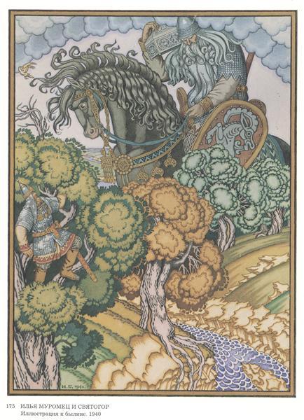 "Illustration for the epic ""Ilya Muromets and Svyatogor"", 1940 - Ivan Bilibin"