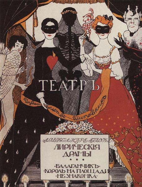 Title Page of 'Theatre', 1907 - Konstantin Somov