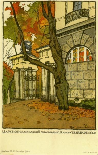 Tsarskoye Selo. Gate of Cameron's gallery. - Mstislav Dobuzhinsky