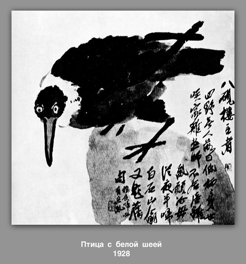 A bird with a white neck, 1928 - Qi Baishi