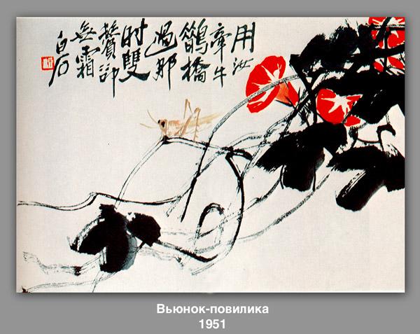 Bindweed, dodder, 1951 - Qi Baishi