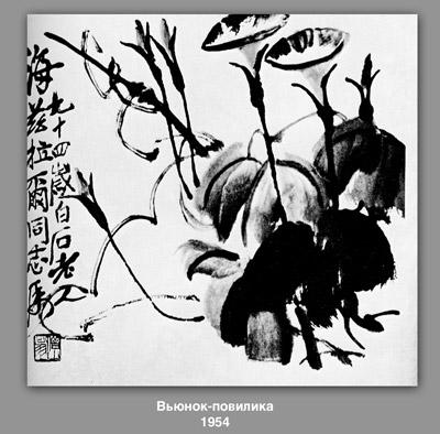 Bindweed, dodder, 1954 - Qi Baishi