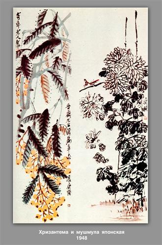 Crisantemo y níspero - Qi Baishi