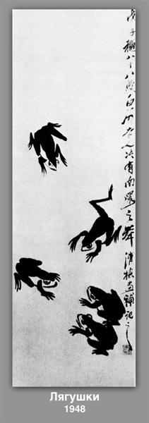 Frogs, 1948 - Qi Baishi