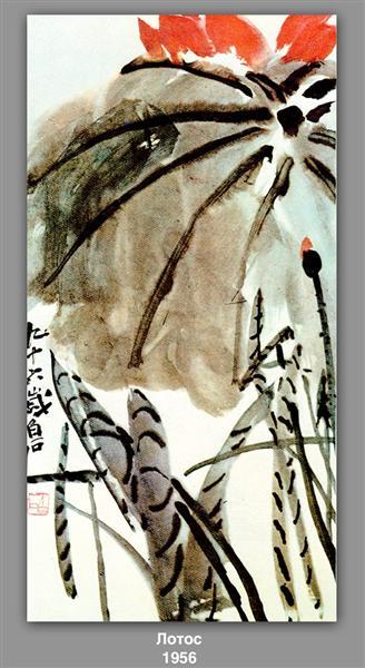 Lotus, 1956 - Qi Baishi