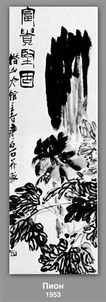 Peony, 1953 - Qi Baishi
