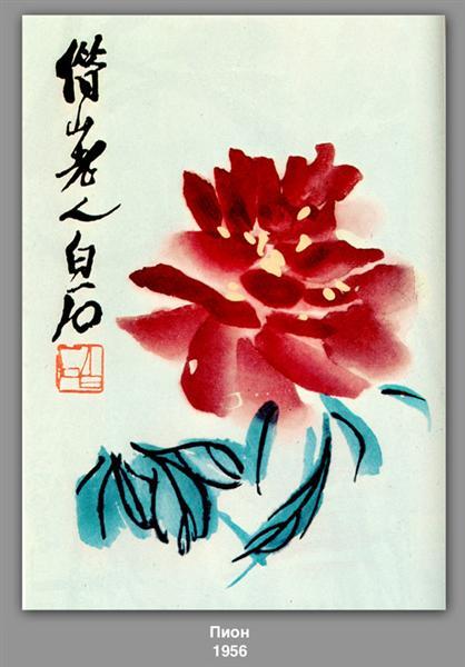 Peony, 1956 - Qi Baishi