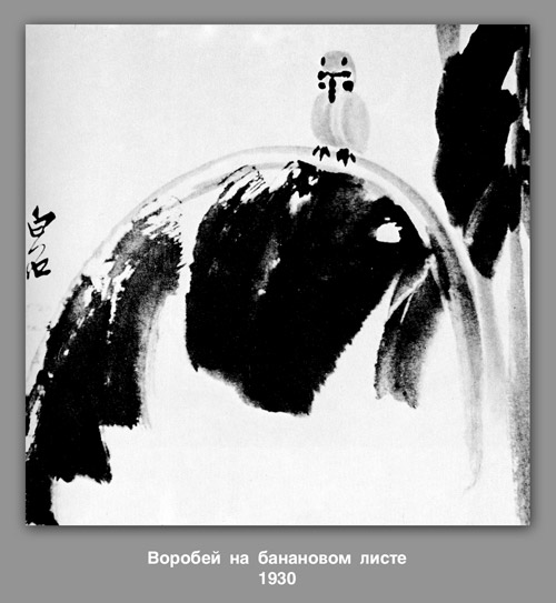 Sparrow on a banana leaf, 1930 - Qi Baishi