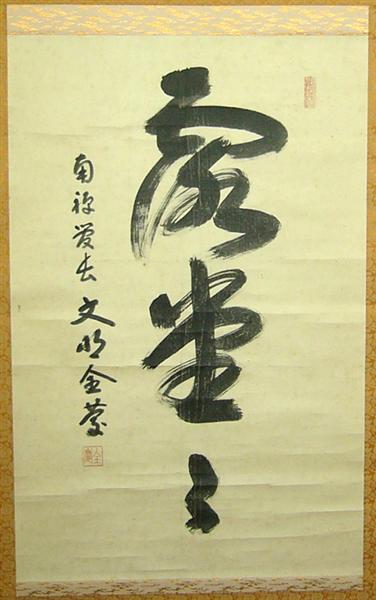 露堂々 - Zenkei Shibayama