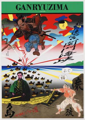 Ganryuzima, 1997 - Tadanori Yokoo