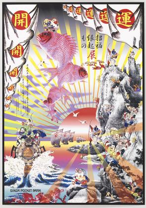 Lucky Gods Festival, 1997 - Tadanori Yokoo