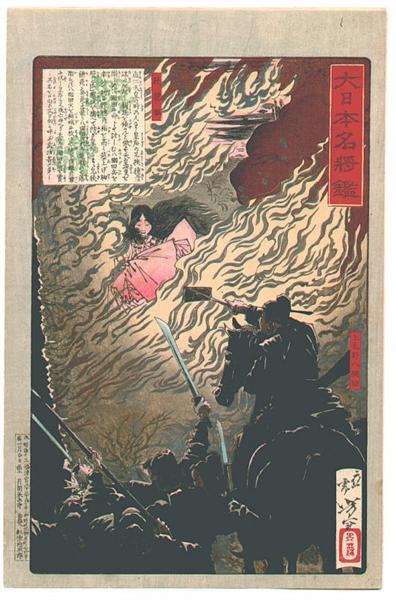 Princess Saohime dies in her brother's castle - Tsukioka Yoshitoshi