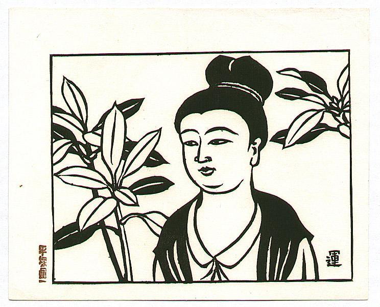 Yuzuruha - Classical Beauty, 1943 - Unichi Hiratsuka