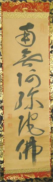 南無阿弥陀仏 - Zenkei Shibayama